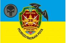Флаг 28 ОМБр (отдельная механизированная бригада) ВСУ. Бригадные снайперы
