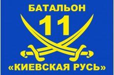 Флаг 11 БТрО «Киевская Русь» ВСУ. Вариант-1