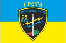 Флаг 25 БТрО (батальон территориальной обороны) «Киевская Русь» ВСУ, 1 рота