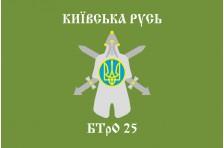 Флаг 25  БТрО (батальон территориальной обороны) «Киевская Русь» ВСУ