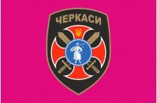 Флаг 14 БТрО (батальон территориальной обороны) «Черкассы» ВСУ. Вариант-1