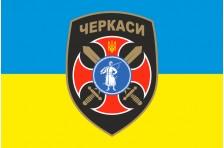 Флаг 14 БТрО (батальон территориальной обороны) «Черкассы» ВСУ. Вариант-2