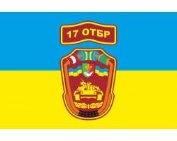 Флаг 17 ОТБр (отдельная танковая бригада) ВСУ, «Криворожская». Вариант-05
