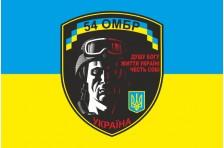 Флаг 54 ОМБр (отдельная механизированная бригада) ВСУ. Вариант-1