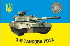 Флаг 1 ТБ (танковый батальон) 3 ТР (танковая рота) ВСУ