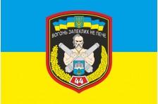 Флаг 44 ОАБр (отдельная артиллерийская бригада) ВСУ
