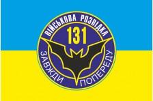 Флаг 131 ОРБ (отдельной разведывательный батальон) ВСУ