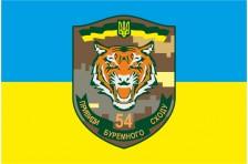 Флаг 54 ОМБр (отдельная механизированная бригада) ВСУ. Вариант-2