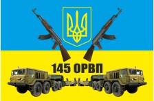 Флаг 145 ОРВП (отдельный ремонтно-восстановительный полк) ВСУ