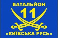Флаг 11 БТрО «Киевская Русь» ВСУ. Вариант-2