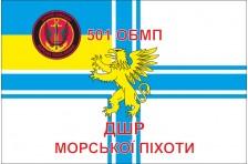 Флаг 501 ОБМП (отдельный батальон морской пехоты) ВМС Украины