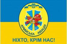 Флаг 11 ОПАрА (отдельный полк армейской авиации) ВСУ. Вариант-3