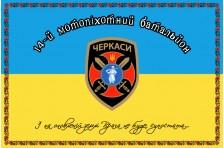Флаг 14 ОМПБ (отдельный мотопехотный батальон) «Черкассы» ВСУ. Вариант-4