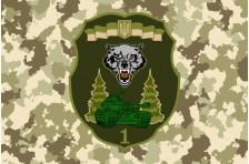 Флаг 1 ОТБр (отдельная танковая бригада) ВСУ. Вариант-6