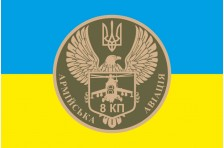 Флаг 8 КПАА (командный пункт армейской авиации) ВСУ