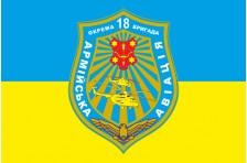 Флаг 18 ОБрАА (отдельная бригада  армейской авиации) ВСУ. Вариант -01