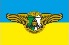 Флаг 18 ОБрАА (отдельная бригада  армейской авиации) ВСУ. Вариант -02