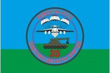 Флаг 25 ОВДБр, РР (ремонтная рота) ВСУ. Вариант-01