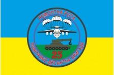 Флаг 25 ОВДБр, РР (ремонтная рота) ВСУ. Вариант-02