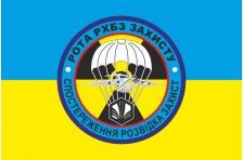 Флаг 25 ОВДБр, рота РХБ защиты ВСУ. Вариант-02
