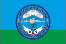 Флаг 25 ОВДБр, РДО (рота десантного обеспечения) ВСУ. Вариант-01