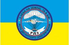 Флаг 25 ОВДБр, РДО (рота десантного обеспечения) ВСУ. Вариант-02