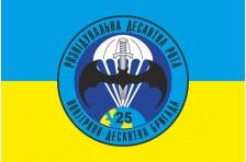 Флаг 25 ОВДБр, РДР (разведывательно-десантная рота) ВСУ. Вариант-02