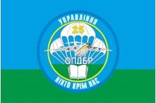 Флаг 25 ОВДБр, штаб ВСУ. Вариант-01