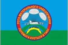 Флаг 25 ОВДБр, РМО (рота материального обеспечения) ВСУ. Вариант-01