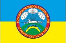 Флаг 25 ОВДБр, РМО (рота материального обеспечения) ВСУ. Вариант-02