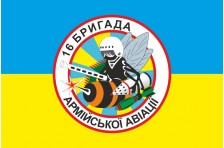 Флаг 16 ОБрАА (отдельная бригада армейской авиации) «Броды» ВСУ. Вариант-01