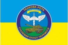 Флаг 25 ОВДБр, Танковая рота ВСУ. Вариант-01