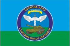 Флаг 25 ОВДБр, Танковая рота ВСУ. Вариант-02