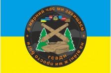 Флаг 1 ОТБр (отдельная танковая бригада) ВСУ, ГСАДн.