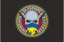 """Флаг """"Рожденные убивать за Украину"""". Вариант-01."""