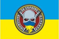 """Флаг """"Рожденные убивать за Украину"""". Вариант-02."""