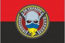 """Флаг """"Рожденные убивать за Украину"""". Вариант-03."""