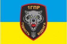 Флаг 1 ГПР (горно-пехотная рота) 15 ОГПБ 128 ОГПБр, ВСУ.