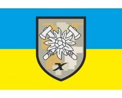 Флаг 10 ОГШБр (отдельная горно-штурмовая бригада) ВСУ. Вариант-03