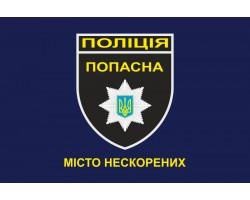 Флаг Национальной Полиции Украины - ПОПАСНАЯ