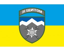 Флаг 10 ОГШБр (отдельная горно-штурмовая бригада) ВСУ. Вариант-05