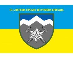 Флаг 10 ОГШБр (отдельная горно-штурмовая бригада) ВСУ. Вариант-06