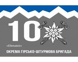 Флаг 10 ОГШБр (отдельная горно-штурмовая бригада) ВСУ. Вариант-07