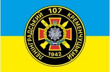Флаг 107 РеАП (реактивный артиллерийский полк) ВСУ