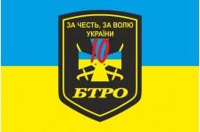 Флаг 10 БТрО (батальон территориальной обороны) ВСУ «Полесье»