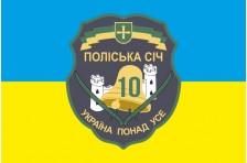Флаг 10 ОМПБ 59 ОМБр ВСУ, Поліська січ