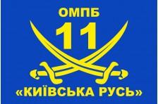 Флаг 11 ОМПБ «Киевская Русь» ВСУ