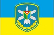 Флаг 11 ЗРП (зенитно-ракетный полк ПВО) ВСУ, Шепетовка