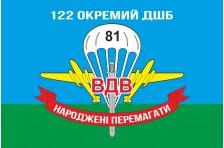 Флаг 122 ОДШБ (отдельный десантный штурмовой батальон) 81 ОАЭМБр ВСУ