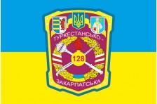 Флаг 128 ОГПБр (отдельная горно-пехотная бригада) ВСУ. Вариант-3